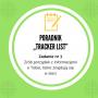 "Zadanie nr 1 ""Tracker list"""